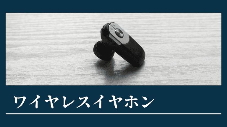 【家電量販店の店員に聞いた】おすすめBluetoothワイヤレスイヤホンおすすめメーカー3選