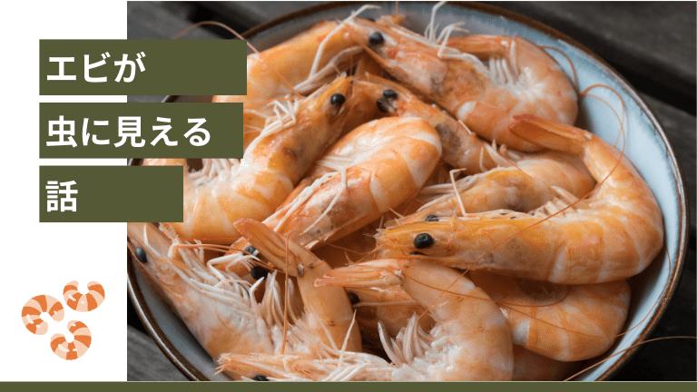 よく考えたら海老って虫みたいだけど、みんな普通に食べてるよね!蟹やシャコも