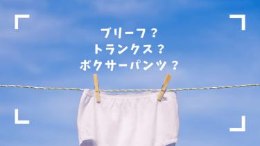 ボクサー派・トランクス派・ブリーフ派【男性パンツの種類別割合とメリット・デメリット】