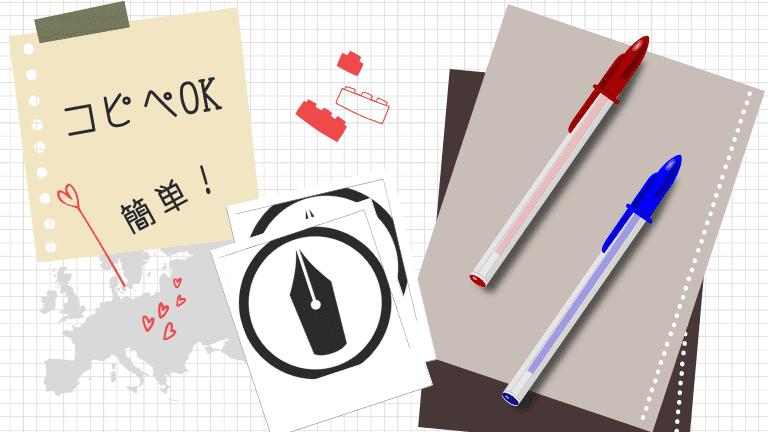 はてなブログで蛍光ペン式アンダーラインを使う方法【コピペOK】