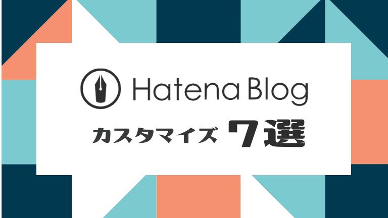 はてなブログでカスタマイズするべき7つのこと【初心者でも簡単】