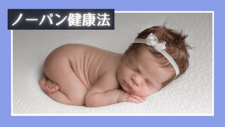 ノーパン健康法の3つの効果【冷え性・便秘・睡眠の質を改善】