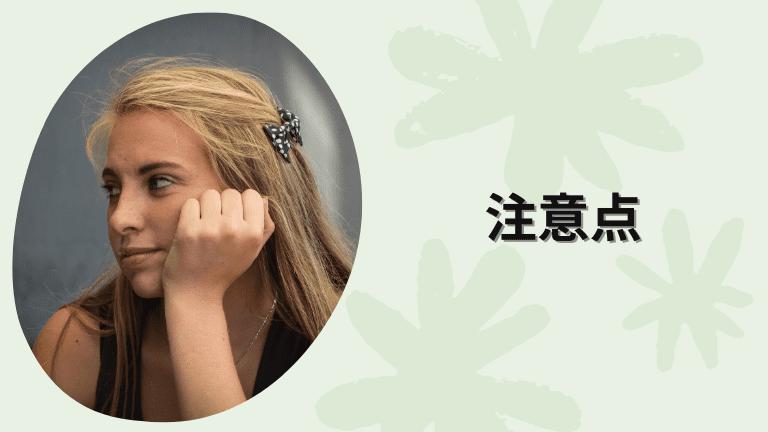 ノーパン健康法の注意点【女性】