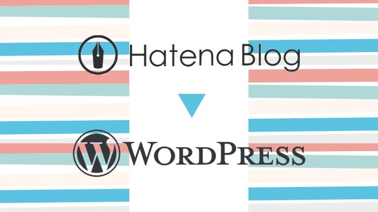 はてなブログからWordPress(ワードプレス)にした3つの理由