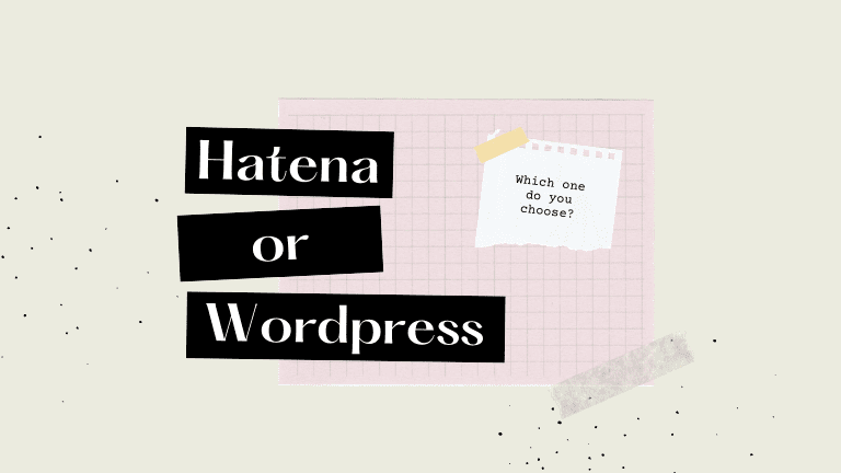 はてなブログとWordPress(ワードプレス)はどっちがいい?