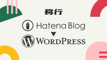 はてなブログからWordPress(ワードプレス)への移行を画像付きで解説