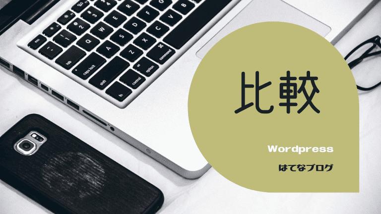 はてなブログとWordPress(ワードプレス)を比較
